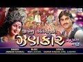 Download Jignesh Kaviraj No Zankar - DJ REMIX Garba (Promo) | Navratri Special 2017 | New Gujarati Garba 2017 MP3 song and Music Video