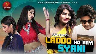 LADDO HOGI SYANI I New Haryanvi Song 2019 I *Sonika Singh *Arun Kaushik I Kala Niketan