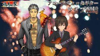 [LIVE] 【飛鳥んち #02】生歌、生ギターのデュオライブ!【ゲスト:アシノさん】