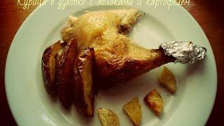 Запеченная курица с яблоками и картофелем