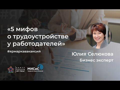 5 мифов о трудоустройстве у работодателей, часть 2. Спикер: Юлия Селюкова