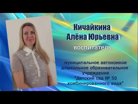 Воспитатель года - 2020 Кичайкина Алёна Юрьевна
