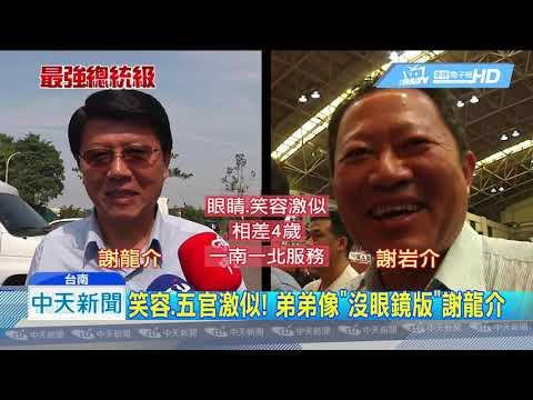 20190217中天新聞 謝龍介弟曝光! 南下助選直呼「想見韓國瑜」