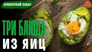 Что приготовить из яиц? ✅ Криворукий повар