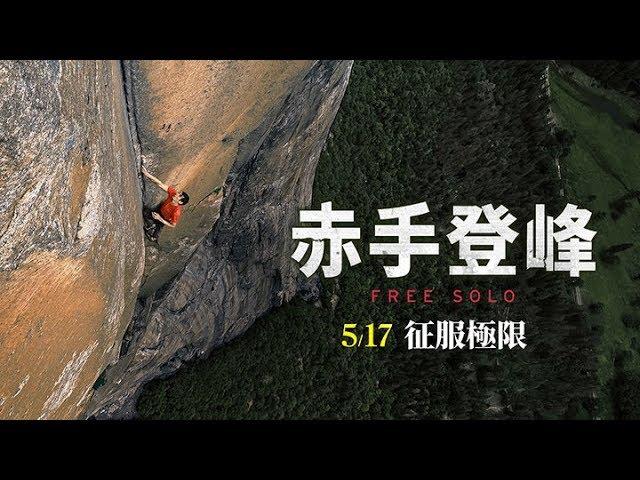 奧斯卡最佳紀錄片大獎5/17《赤手登峰》Free Solo│官方預告