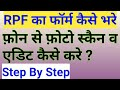 How TO Fill RPF online form 2018 | RPF CONSTABLE /SI ONLINE FORM 2018 | RPF ka form kaise bhare