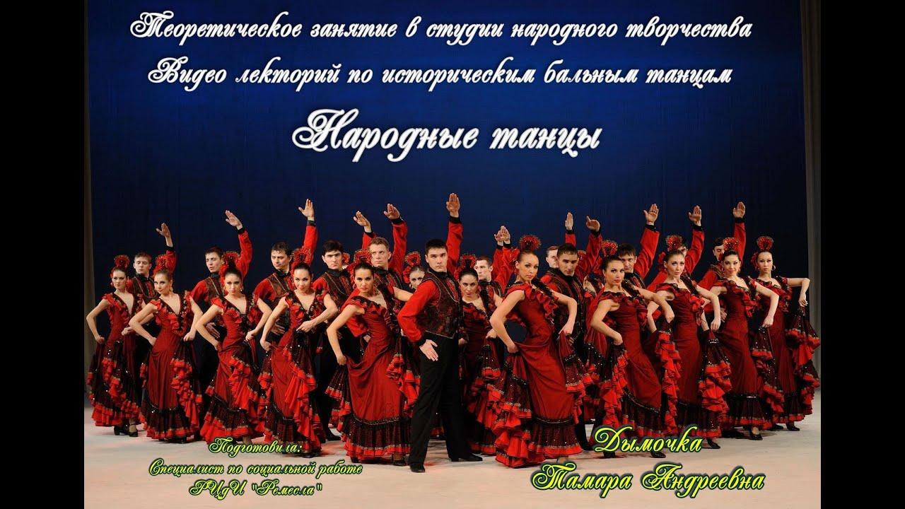 Видео лекторий по историческим бальным танцам. «Возникновение народного танца»