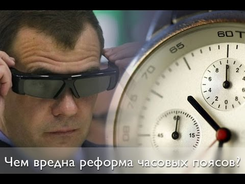 Чем вредна временная реформа Медведева?