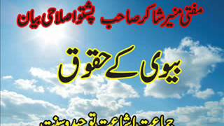 MUFTI MUNIR SHAKER SAHB (PASHTO ISLAHI BAYAN) BIWI K  HOQOQ