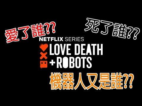 【雪豆聊動漫】愛X死X機器人!! 裡面18個故事總有一個你喜歡!!