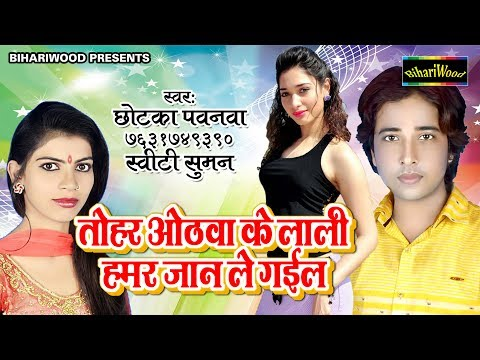 तोहर ओठवा के लाली हमर जान ले गईल !! Chotka Pawanva !! Sweety Suman !! Bhojpuri New Song 2017