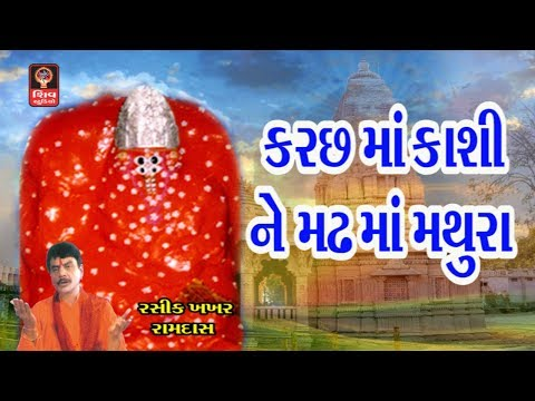 Kutch Ma Kashi Madh Ma Mathura Ashapura Maa Na Garba Songs Bhajan Kutch 2017 Gujarati Garba Songs