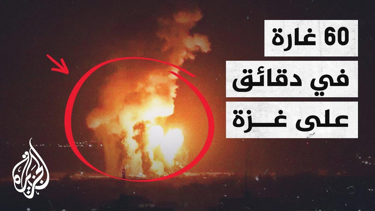 الجيش الإسرائيلي يشن غارات عنيفة على قطاع غزة  - نشر قبل 2 ساعة