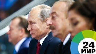 Россия и Азербайджан перезагрузят экономические отношения - МИР 24