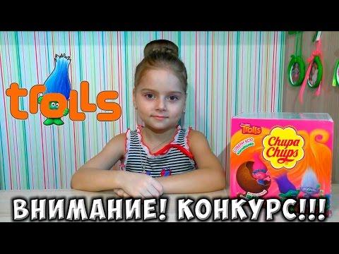 Видео, Открываем шоколадные шары киндеры яйца тролли чупа чупс тролли распаковка троллей trolls chupa chups