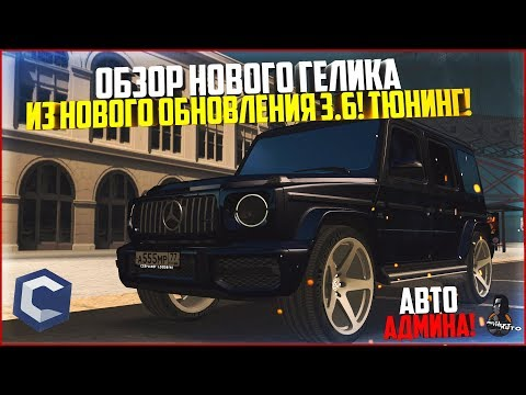 ТЮНИНГ НОВОГО ГЕЛИКА ИЗ ОБНОВЛЕНИЯ 3.6! АВТО АДМИНА! - MTA CCDPLANET