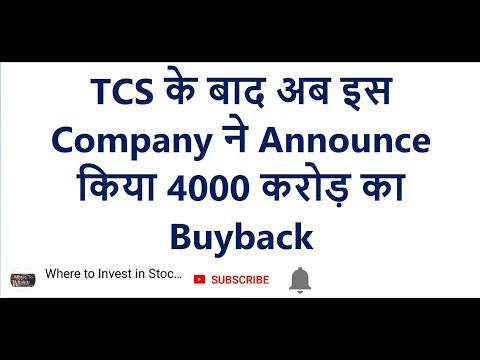 TCS के बाद अब इस company ने 4000 crore का Buyback announce किया