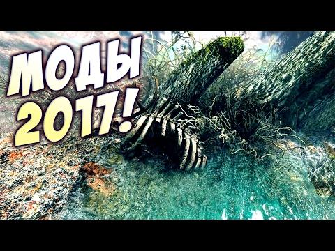 Графика и текстуры 2017 - Скайрим Специальное Издание! Skyrim Special Edition - Скайрим моды