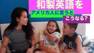 和製英語をアメリカ人に聞くとこうなる?(51) thumbnail