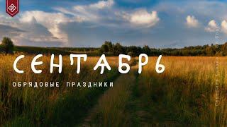 Славянские праздники и обряды в сентябре: Макошино полетье, Змейник, Солнечный Излом