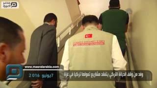 مصر العربية | وفد من وقف الديانة التركي يتفقد مشاريع تمولها تركيا في غزة
