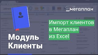Импорт клиентов в Мегаплан из Excel