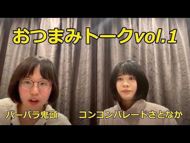 【LIVE】おつまみトーク【晩酌】