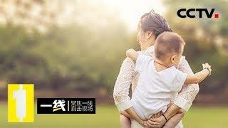 《一线》情人劫:哺乳期间不幸罹难 年轻妈妈身份成谜 凶手究竟是谁?20181115 | CCTV社会与法