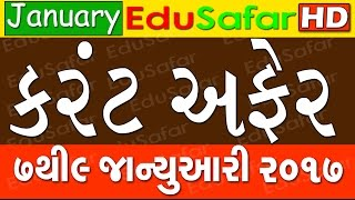 Current Affairs 7 to 9 January 2017 in Gujarati ViDEO