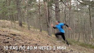 Тренировка спринтера в лесу.