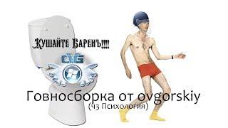 Говносборка от ovgorskiy (ч3 Психология)
