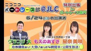 6月24日(土) http://live.nicovideo.jp/watch/lv299036454 6月25日(...
