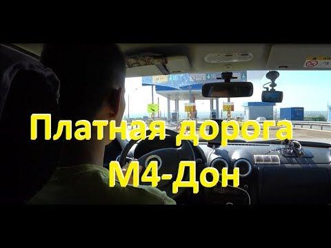 Платная дорога М4-Дон: Стоимость, Как оплачивать. Трасса М4-Дон. Путешествия с детьми