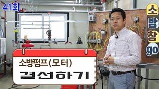 소방펌프 모터결선