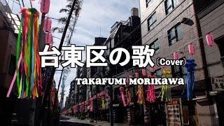 【区歌】 台東区の歌 (Cover) - Takafumi Morikawa