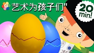 惊喜蛋 – 儿童版小威尼画画 | 汇编 | BabyFirst