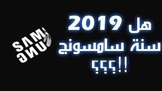 4 أسباب تخلي سنة 2019 هي سنة سامسونج
