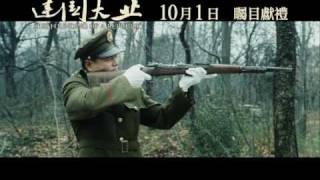 寰亞電影:《建國大業》預告片