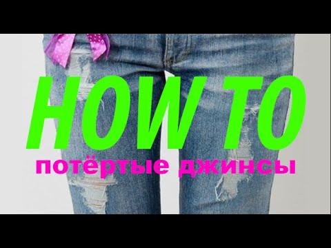 Потертые джинсы своими руками