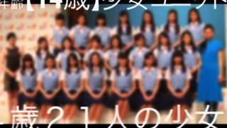 全日本国民的美少女コンテストに出場した小中高の平均年齢14歳の大型...