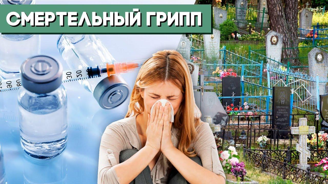 Смертельный грипп! Опасность приходит, откуда не ждали! Как избежать заражения?