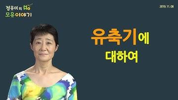 #11 유축기, 모유수유 위한 출산준비물이 아닙니다 (정유미 소아청소년과 전문의) 산후조리원