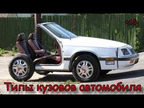 Типы кузовов автомобиля. Информация, какой выбрать автомобиль. +16