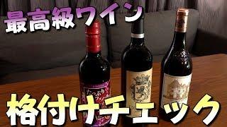 実況者格付けチェック!最高級のワインはどれだ!?