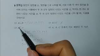 [미래앤 교과서][확률과통계][확률의 뜻]문제2