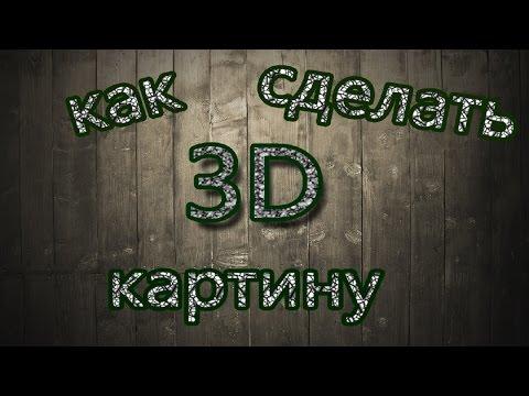 как сделать 3D картину