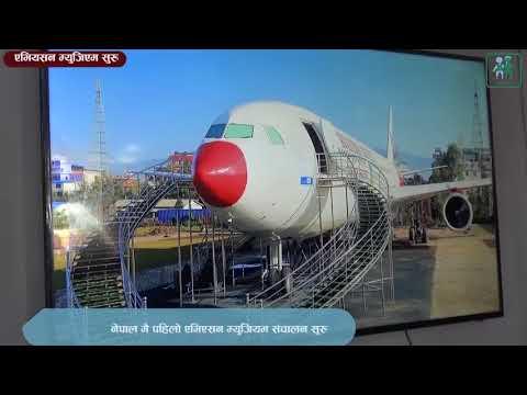 काठमाडौमै बन्यो विश्वकै ठूलो विमान संग्रालय | World's biggest Aircraft Museum in Nepal