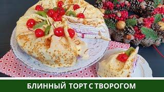 Торт из БЛИНОВ с творожным кремом Блинный торт без выпечки