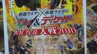 仮面ライダー×仮面ライダー W&ディケイド MOVIE大戦2010 B 映画チラシ 2...