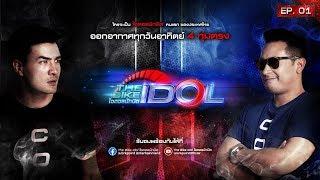 The Bike Idol ไอดอลนักบิด   EP.1   18 ส.ค. 62 Full HD